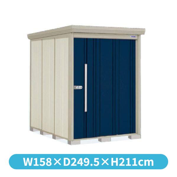 タクボ物置 ND/ストックマン 側面棚 ND-1522Y 一般型 標準屋根 『追加金額で工事も可能』 『屋外用中型・大型物置』 ディープブルー