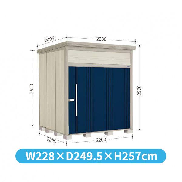 タクボ物置 JN/トールマン JN-Z2222 一般型 結露減少屋根 『追加金額で工事も可能』 『屋外用中型・大型物置』 ディープブルー