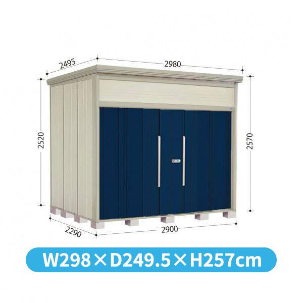 タクボ物置 JN/トールマン JN-S2922 多雪型 標準屋根 『追加金額で工事も可能』 『屋外用中型・大型物置』 ディープブルー