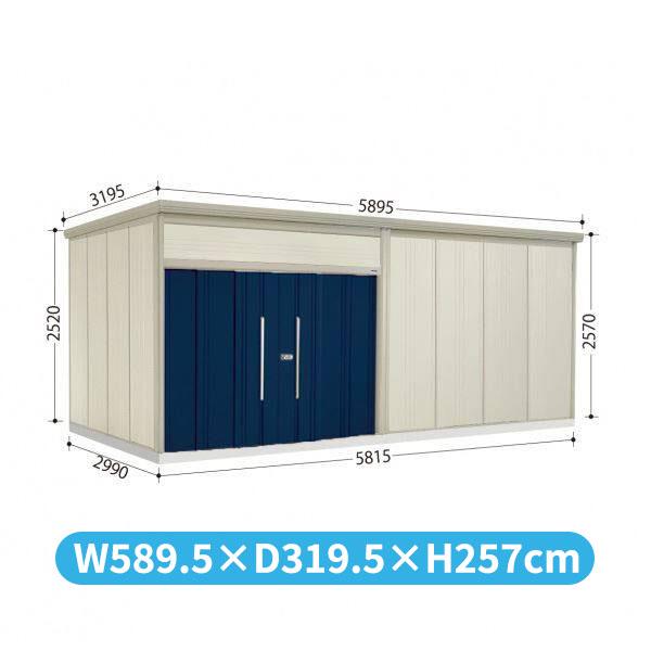 タクボ物置 JN/トールマン JN-S5829 多雪型 標準屋根  『屋外用中型・大型物置』 ディープブルー