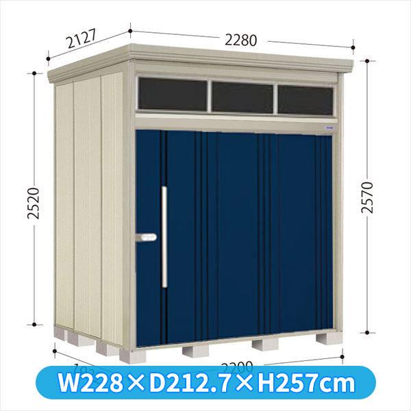 タクボ物置 JNA/トールマン ブライト JNA-2219D 一般型 標準屋根 『追加金額で工事も可能』 『屋外用中型・大型物置』 ディープブルー