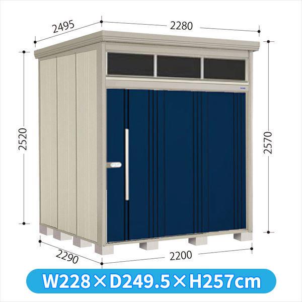 タクボ物置 JNA/トールマン ブライト JNA-S2222D 多雪型 標準屋根 『追加金額で工事も可能』 『屋外用中型・大型物置』 ディープブルー