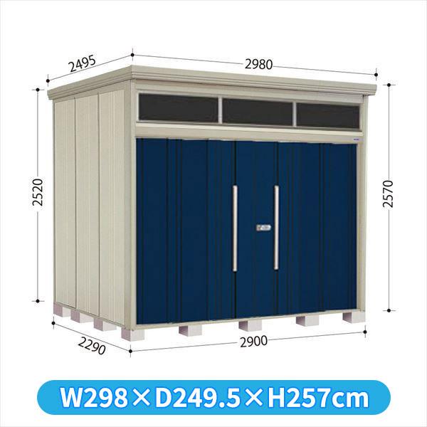 タクボ物置 JNA/トールマン ブライト JNA-S2922D 多雪型 標準屋根 『追加金額で工事も可能』 『屋外用中型・大型物置』 ディープブルー