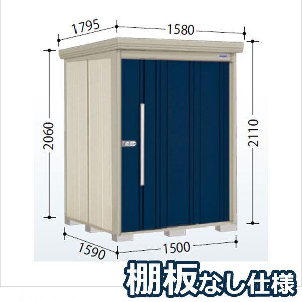 タクボ物置 ND/ストックマン 棚板なし仕様 ND-1515 一般型 標準屋根 『追加金額で工事も可能』 『屋外用中型・大型物置』 ディープブルー