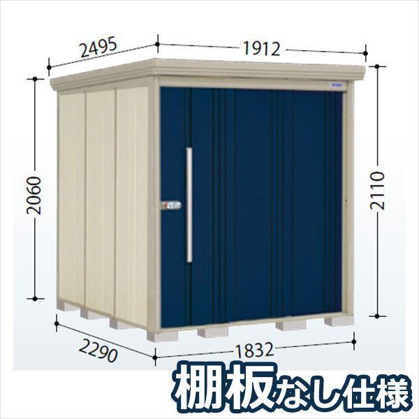 タクボ物置 ND/ストックマン 棚板なし仕様 ND-1822 一般型 標準屋根 『追加金額で工事も可能』 『屋外用中型・大型物置』 ディープブルー