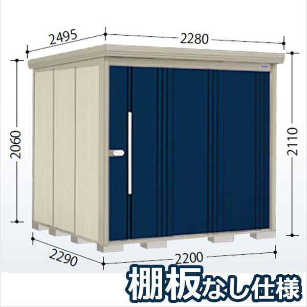 タクボ物置 ND/ストックマン 棚板なし仕様 ND-2222 一般型 標準屋根 『追加金額で工事も可能』 『屋外用中型・大型物置』 ディープブルー