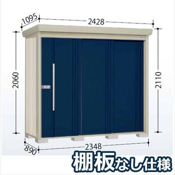 タクボ物置 ND/ストックマン 棚板なし仕様 ND-2308 一般型・多雪型 標準屋根 『追加金額で工事も可能』 『屋外用中型・大型物置』 ディープブルー