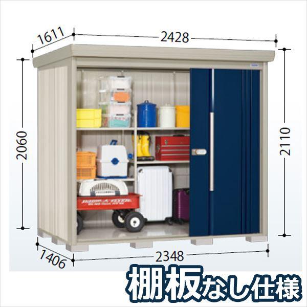 タクボ物置 ND/ストックマン 棚板なし仕様 ND-2314 一般型 標準屋根 『追加金額で工事可能』 『収納庫 倉庫 屋外 中型 大型』 ディープブルー