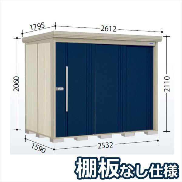 タクボ物置 ND/ストックマン 棚板なし仕様 ND-2515 一般型 標準屋根 『追加金額で工事も可能』 『屋外用中型・大型物置』 ディープブルー