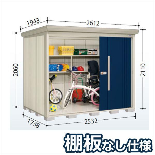 タクボ物置 ND/ストックマン 棚板なし仕様 ND-2517 一般型 標準屋根 『追加金額で工事も可能』 『屋外用中型・大型物置』 ディープブルー