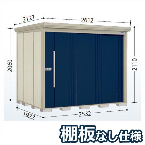 タクボ物置 ND/ストックマン 棚板なし仕様 ND-2519 一般型 標準屋根 『追加金額で工事も可能』 『屋外用中型・大型物置』 ディープブルー