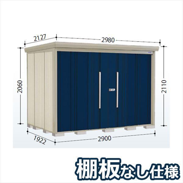 タクボ物置 ND/ストックマン 棚板なし仕様 ND-2919 一般型 標準屋根 『追加金額で工事も可能』 『屋外用中型・大型物置』 ディープブルー