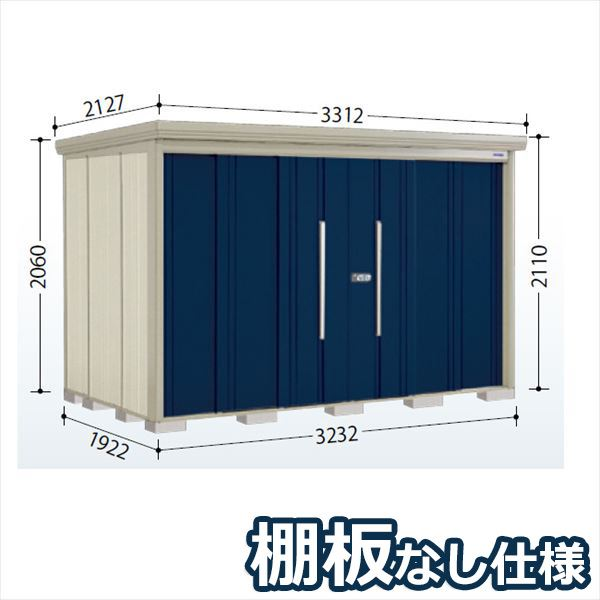 タクボ物置 ND/ストックマン 棚板なし仕様 ND-3219 一般型 標準屋根 『追加金額で工事も可能』 『屋外用中型・大型物置』 ディープブルー