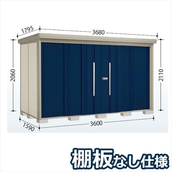 タクボ物置 ND/ストックマン 棚板なし仕様 ND-3615 一般型 標準屋根 『追加金額で工事も可能』 『屋外用中型・大型物置』 ディープブルー