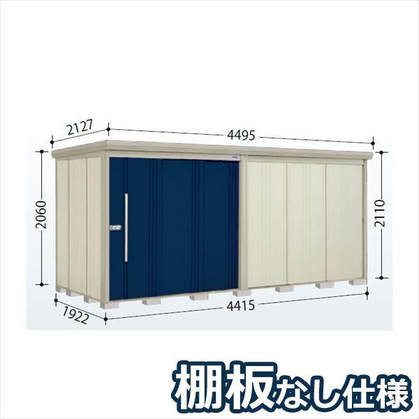 タクボ物置 ND/ストックマン 棚板なし仕様 ND-4419 一般型 標準屋根 『追加金額で工事も可能』 『屋外用大型物置』 ディープブルー
