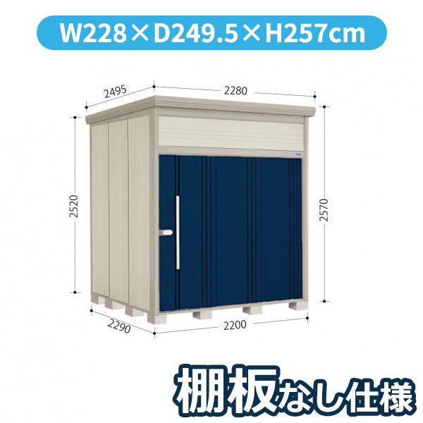 タクボ物置 JN/トールマン 棚板なし仕様 JN-2222 一般型 標準屋根 『追加金額で工事も可能』 『屋外用中型・大型物置』 ディープブルー