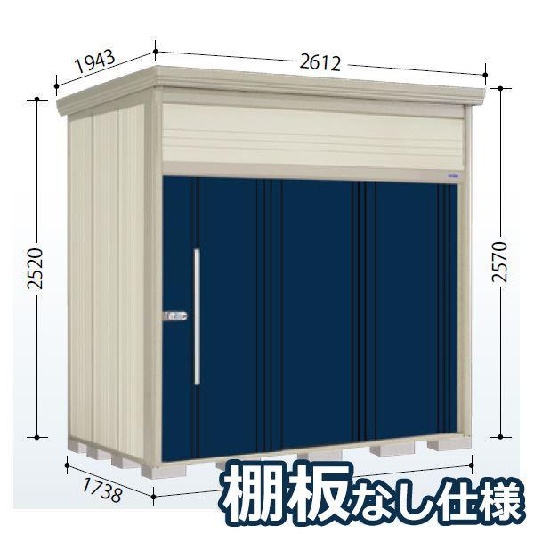 タクボ物置 JN/トールマン 棚板なし仕様 JN-2517 一般型 標準屋根 『追加金額で工事も可能』 『屋外用中型・大型物置』 ディープブルー