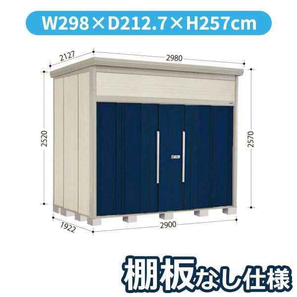 タクボ物置 JN/トールマン 棚板なし仕様 JN-2919 一般型 標準屋根 『追加金額で工事も可能』 『屋外用中型・大型物置』 ディープブルー