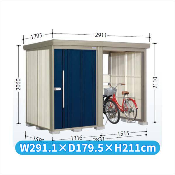 タクボ物置 TP/ストックマンプラスアルファ TP-2815 一般型 標準屋根 『追加金額で工事も可能』 『駐輪スペース付 屋外用 物置 自転車収納 におすすめ』 ディープブルー