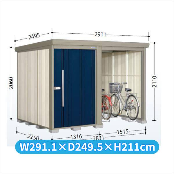 タクボ物置 TP/ストックマンプラスアルファ TP-Z2822 一般型 結露減少屋根 『追加金額で工事も可能』 『駐輪スペース付 屋外用 物置 自転車収納 におすすめ』 ディープブルー