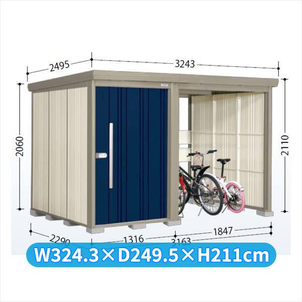 タクボ物置 TP/ストックマンプラスアルファ TP-S31R22 多雪型 標準屋根 『追加金額で工事も可能』 『駐輪スペース付 屋外用 物置 自転車収納 におすすめ』 ディープブルー