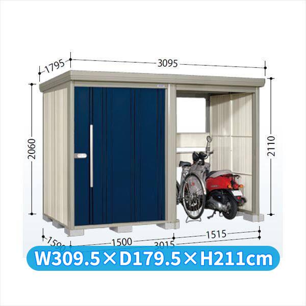 タクボ物置 TP/ストックマンプラスアルファ TP-Z3015 一般型 結露減少屋根 『追加金額で工事も可能』 『駐輪スペース付 屋外用 物置 自転車収納 におすすめ』 ディープブルー