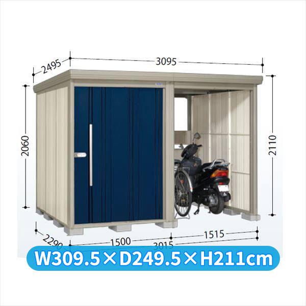 タクボ物置 TP/ストックマンプラスアルファ TP-3022 一般型 標準屋根 『追加金額で工事も可能』 『駐輪スペース付 屋外用 物置 自転車収納 におすすめ』 ディープブルー
