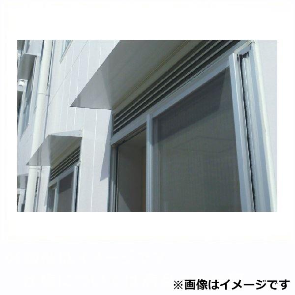 【保証書付】 アルフィン庇 霧除けひさし  D550×L1100 AF795:エクステリアのキロ支店-エクステリア・ガーデンファニチャー