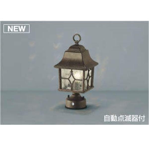 コイズミ 門柱灯  AU47338L 自動点滅器付 『門柱灯 エクステリア照明 ライト』