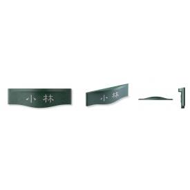 美濃クラフト アルミ鋳物シリーズ リソッドスタイル CX-14 『表札 サイン 戸建』