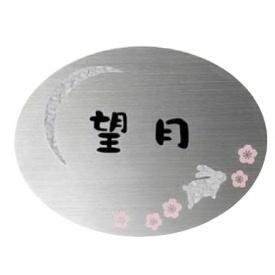 美濃クラフト ステンレスシリーズ エクストラ MX-37 『表札 サイン 戸建』