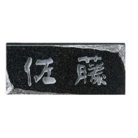 美濃クラフト 天然石材表札 デザインタイプ SN-91 『表札 サイン 戸建』