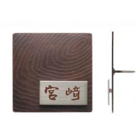 美濃クラフト 銅クラフト表札 CD-97 『表札 サイン 戸建』