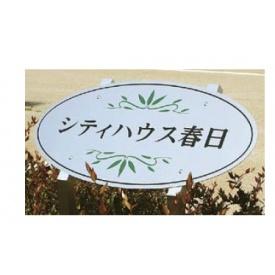 美濃クラフト PSシリーズ銘板・看板 PS-12 『表札 サイン』