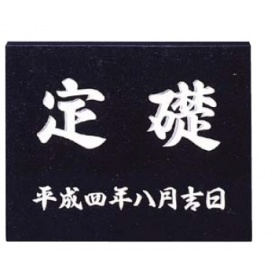美濃クラフト PSシリーズ銘板・看板 PS-1 『表札 サイン』