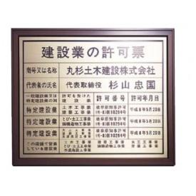 美濃クラフト PSシリーズ銘板・看板 PS-6 『表札 サイン』