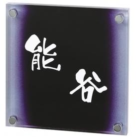 エクスタイル 和グラスサイン 静SEI EUR-9-103(白) 『表札 サイン 戸建』