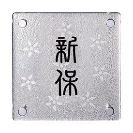 エクスタイル カラーグラスサイン EPG-1-102Z 『表札 サイン 戸建』