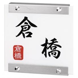 エクスタイル モダンスタイルサイン EKV-C3-6(2色) 『表札 サイン 戸建』