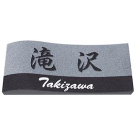 エクスタイル 天然石サイン EXW-8-3 『表札 サイン 戸建』