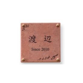 オンリーワン アンドセンスネームプレート タイル15CM角A表札(飾りナット) MY1-1098 『表札 サイン 戸建』