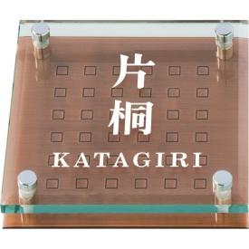 丸三タカギ ソリッドガラスシリーズ SGM-BX-521 『表札 サイン 戸建』