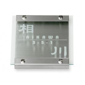 丸三タカギ リキッドガラスシリーズ KV-A-1 『表札 サイン 戸建』