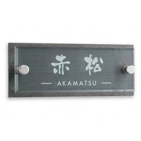 丸三タカギ アヴァンスマンションシリーズ AVA-GK-101 『表札 サイン 戸建』