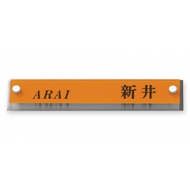丸三タカギ アヴァンスマンションシリーズ AVB-OS-111 『表札 サイン 戸建』