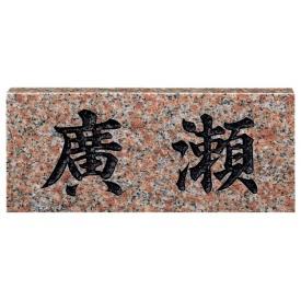 福彫 スタンダード バーミリオン NO.32 『表札 サイン 戸建』