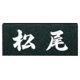 福彫 スタンダード 黒ミカゲ NO.6 『表札 サイン 戸建』