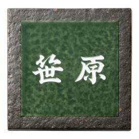 福彫 アリタ ART-512 『表札 サイン 戸建』
