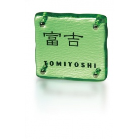 福彫 花水木 GF3-512 『表札 サイン 戸建』