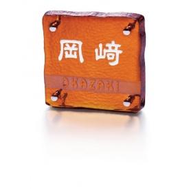 福彫 花水木 GF7-514 『表札 サイン 戸建』